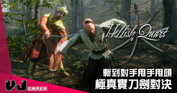【遊戲新聞】斬到對手甩手甩頭 《Hellish Quart》極真實刀劍對決