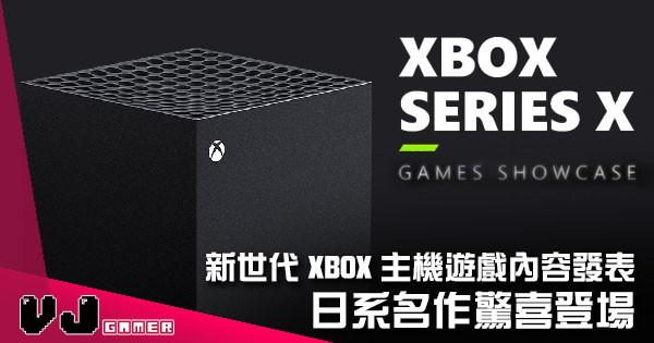 【遊戲新聞】新世代 Xbox 主機遊戲內容發表! 日系名作驚喜登場