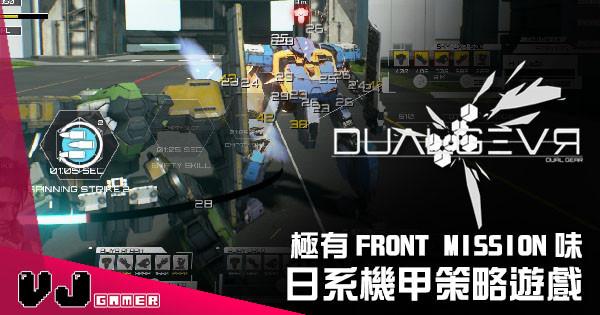 【遊戲新聞】日系機甲策略遊戲 《Dual Gear》極有 Front Mission 味
