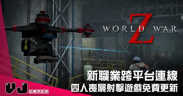【遊戲新聞】四人喪屍射擊遊戲免費更新 《World War Z》新職業跨平台連線