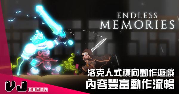 【遊戲新聞】洛克人式橫向動作遊戲 《Endless Memories》內容豐富動作流暢