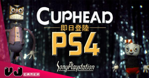 【遊戲新聞】《Cuphead》即日登陸 PS4