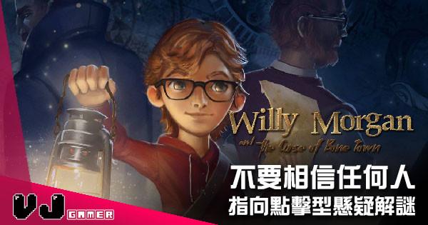 【遊戲新聞】指向點擊型懸疑解謎 《Willy Morgan》不要相信任何人