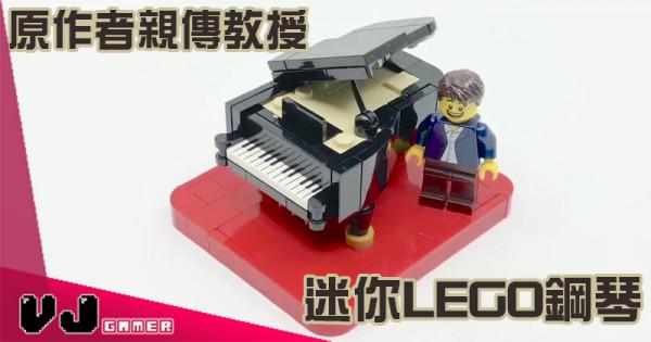 【玩物花絮】原作者親傳教授 迷你LEGO鋼琴