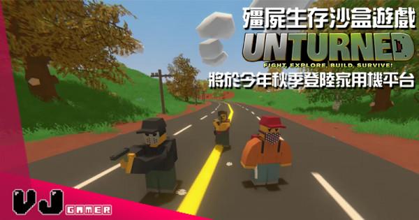 【PR】殭屍生存沙盒遊戲《UNTURNED》將於今年秋季登陸家用機平台