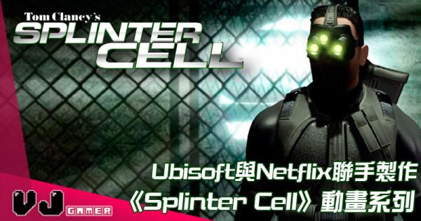 【影視新聞】 Ubisoft與Netflix聯手 《John Wick》系列編劇製作《Splinter Cell》動畫系列