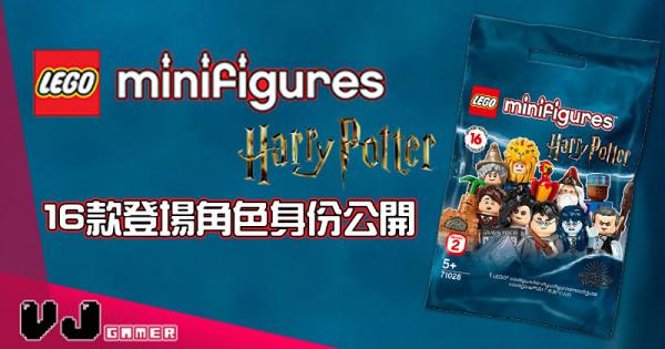 【LEGO快訊】LEGO哈利波特2020人仔系列 16款登場角色身份公開