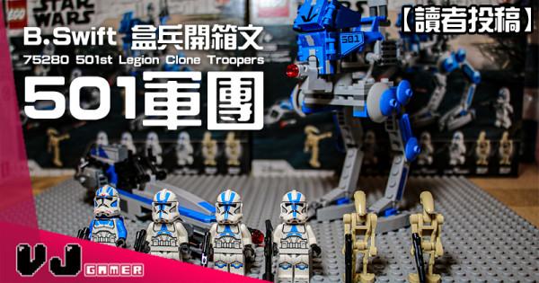 【讀者投稿】B.Swift 盒兵開箱文:75280 501st Legion Clone Troopers 501軍團