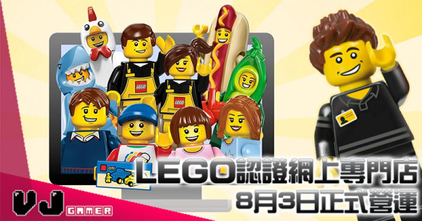 【LEGO快訊】LEGO認證網店 8月3日正式營運