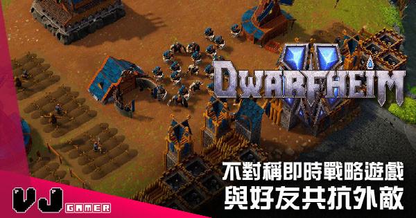 【遊戲新聞】不對稱即時戰略遊戲 《Dwarfheim》與好友共抗外敵