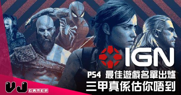 【遊戲新聞】IGN PS4 最佳遊戲名單出爐 三甲真係估你唔到