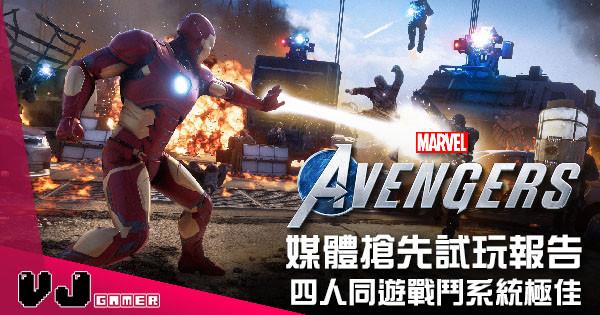 【遊戲介紹】媒體搶先試玩報告  《Marvel's Avengers》四人同遊戰鬥系統極佳