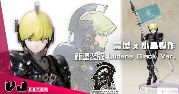 【玩物花絮】壽屋 x 小島製作 新塗裝版 Ludens Black Ver. 明年二月開售