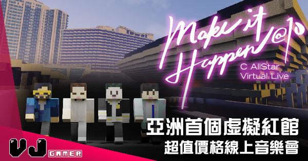 【活動情報】超值價格欣賞音樂會 《Make It Happen@10》C AllStar x Minecraft