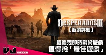 【遊戲評測】極優秀即時戰術遊戲 《Desperado 3》值得拎「最佳遊戲」