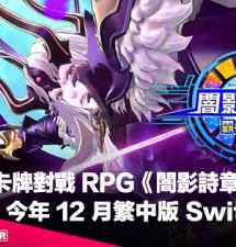 【PR】卡牌對戰 RPG《闇影詩章‧霸者之戰》今年 12 月繁中版 Switch 上登場