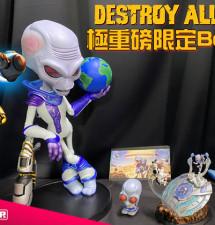 【玩物花絮】《Destroy All Humans!》極重磅限定Boxset開箱