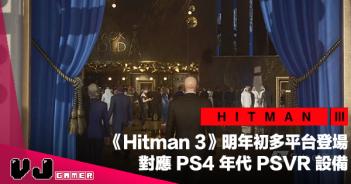 【遊戲新聞】《Hitman 3》明年初多平台登場・對應 PS4 年代 PSVR 設備