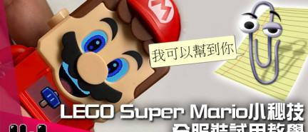 【玩物花絮】LEGO Super Mario小秘技 全服裝試用教學