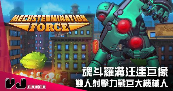 【遊戲介紹】魂斗羅溝汪達巨像 《Mechstermination Force》雙人射擊力戰巨大機械人