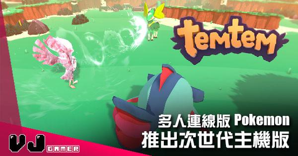 【遊戲新聞】多人連線版Pokemon 《Temtem》推出次世代主機版