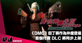 【遊戲新聞】《DMC》但丁將作為仲魔登場《真・女神轉生 III HD Remaster》首個付費 DLC 將同步上架