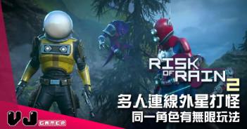 【遊戲介紹】多人連線外星打怪 《Risk of Rain 2》同一角色有無限玩法