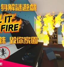 【遊戲介紹】另類第一身解謎遊戲《Kill It With Fire》古惑蜘蛛 毀你家園