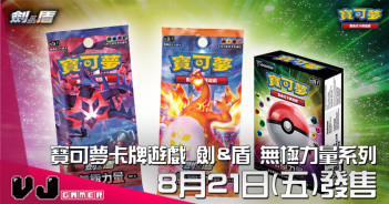 【PR】寶可夢卡牌遊戲 劍&盾 無極力量系列 8 月 21 日(五)發售
