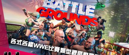 【PR】《WWE 2K殺戮戰場》各式各樣WWE比賽類型裡發動戰爭