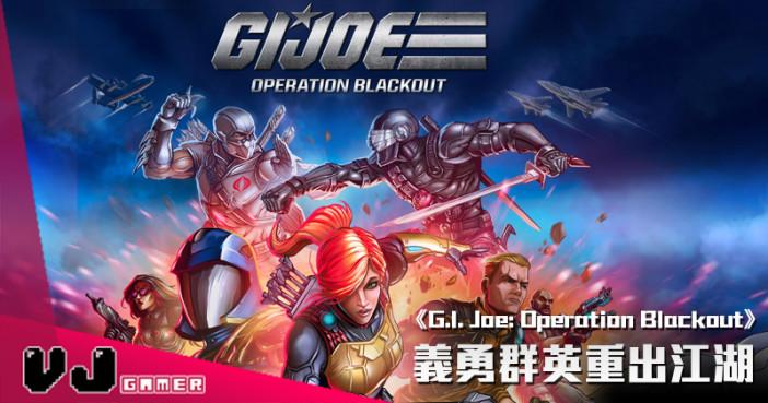 【遊戲新聞】古早味道濃厚《G.I. Joe: Operation Blackout》義勇群英重出江湖