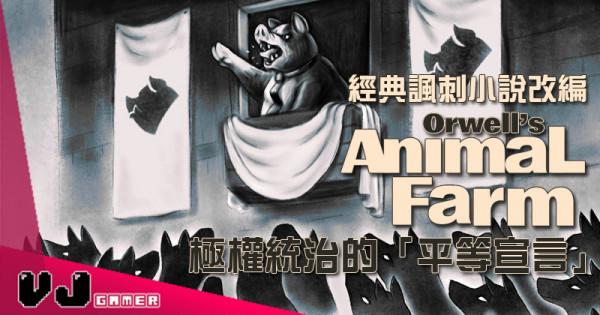 【遊戲介紹】經典諷刺小說改編《奥威爾的動物農莊》極權統治的「平等宣言」