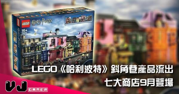 【LEGO快訊】LEGO《哈利波特》斜角巷產品流出 七大商店9月登場