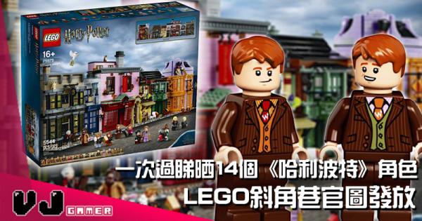 【LEGO快訊】LEGO斜角巷官圖發放 一次過睇晒14個《哈利波特》角色