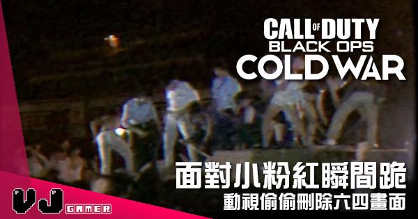 【遊戲新聞】動視偷偷刪除六四畫面 《COD: Black Ops Cold War》面對小粉紅瞬間跪