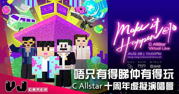 【活動情報】C Allstar 十周年虛擬演唱會 《Make It Happen@10》唔只有得睇仲有得玩