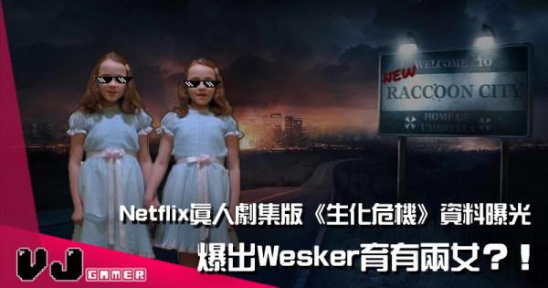 【影視新聞】Netflix 真人劇集版《生化危機》爆出Wesker育有兩女?!
