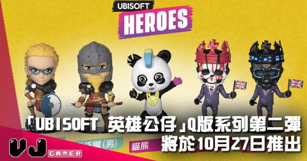 【PR】「UBISOFT 英雄公仔」Q 版系列第二彈 將於 10 月 27 日推出
