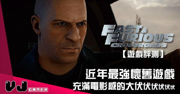 【遊戲評測】近年最強懷舊遊戲 《Fast and Furious Crossroads》充滿電影感的大伏