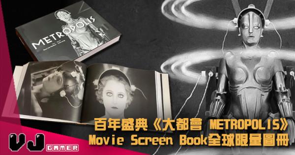 【影視快訊】百年盛典 《大都會 Metropolis》 Movie Screen Book 全球限量圖冊
