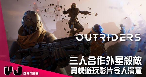 【遊戲介紹】三人合作外星殺敵 《Outriders》實機遊玩影片令人滿意