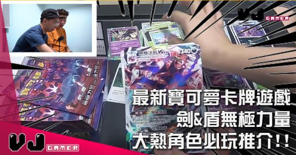 【玩物開箱】最新寶可夢卡牌遊戲 劍&盾無極力量 大熱角色必玩推介!!