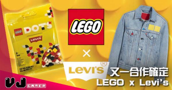 【LEGO快訊】又一合作確定 LEGO x Levi's
