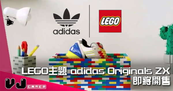 【LEGO快訊】 LEGO主題 adidas Originals ZX 即將開售