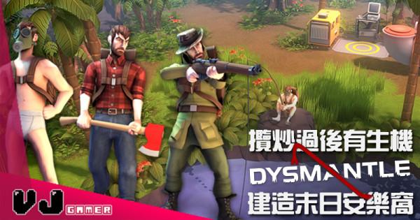 【遊戲介紹】攬炒過後有生機《DYSMANTLE》建造末日安樂窩