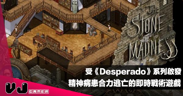 【遊戲介紹】受《Desperado》系列啟發《The Stone of Madness》精神病患合力逃亡的即時戰術遊戲