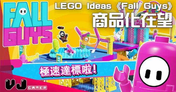 【玩物花絮】極速達標啦! LEGO Ideas《Fall Guys》商品化在望