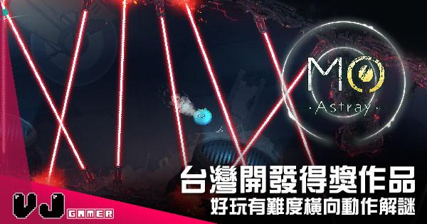 【遊戲介紹】好玩有難度橫向動作解謎 《MO:Astray 細胞迷途》台灣開發得獎作品