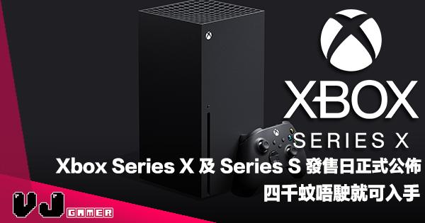 【遊戲新聞】Xbox Series X 及 Series S 發售日正式公佈!四千蚊唔駛就可入手