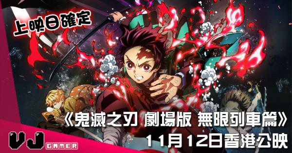 【PR】大熱人氣作品《鬼滅之刃 劇場版 無限列車篇》 11月12日香港公映